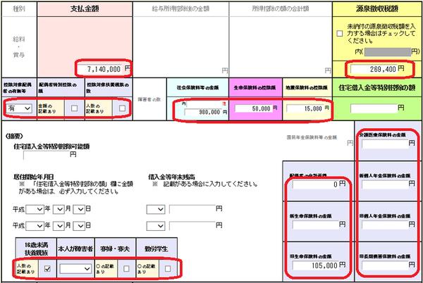 0004-1源泉徴収票