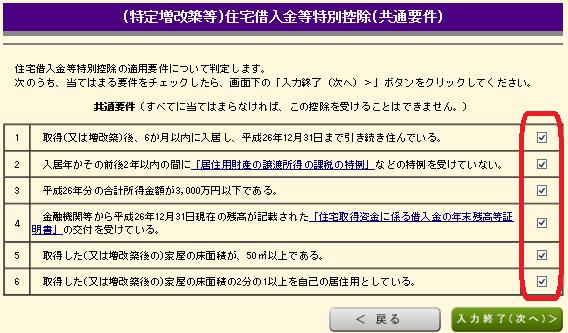 701共通要件