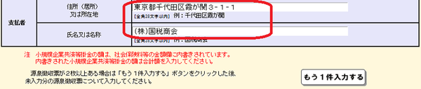0004-2源泉徴収票