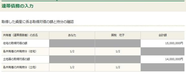 ◎05連帯債務1