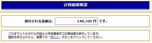 202-4計算結果確認