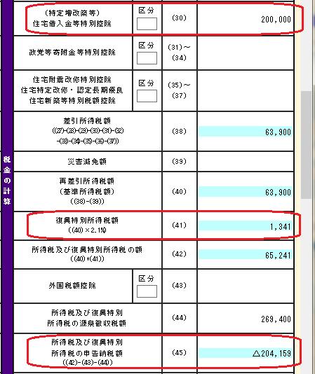 00991納税額