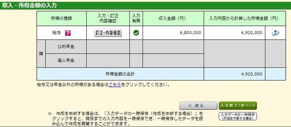 108収入・所得金額の入力