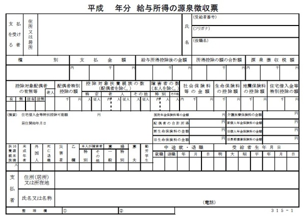 001源泉徴収票