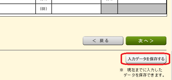 0014計算結果確認データ保存
