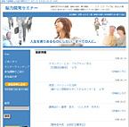 能力開発セミナー サイト