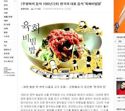ユッケ食中毒事件が韓国にも波紋