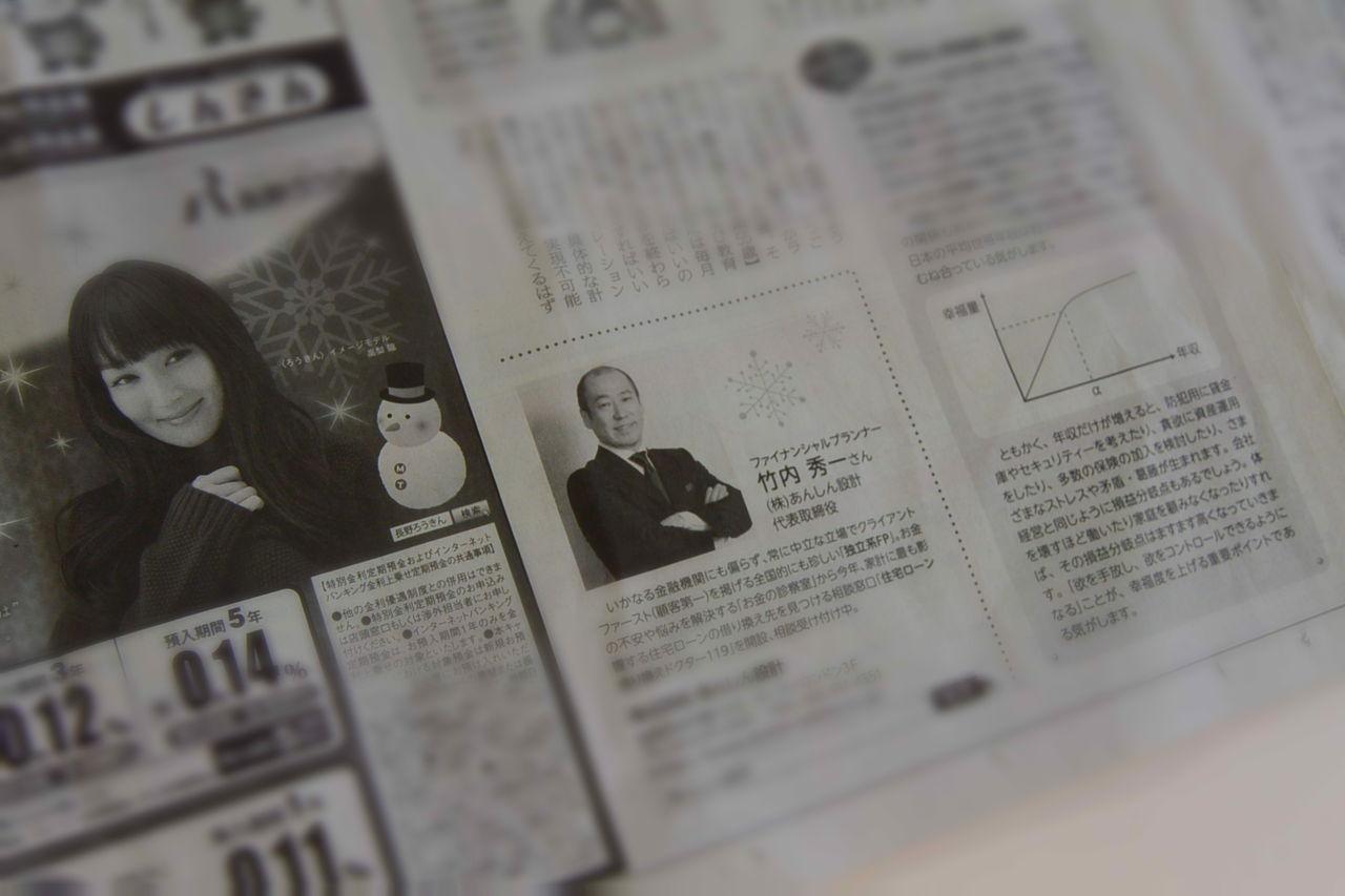 161208信濃毎日新聞社
