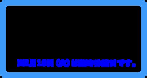 【日本語チューター】にほんごクラス2月のスケジュール
