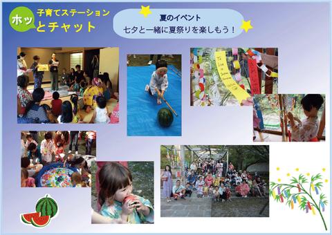 【ホッとチャット】七夕と夏祭りで大盛況!
