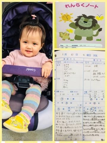 子供の連絡ノート