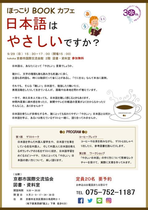 【日本語チューター】ほっこりBookカフェ