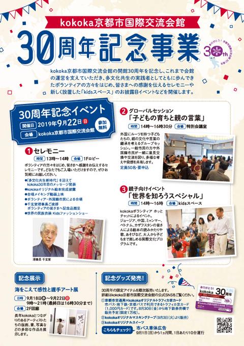 【日本語チューター】kokoka30周年イベント