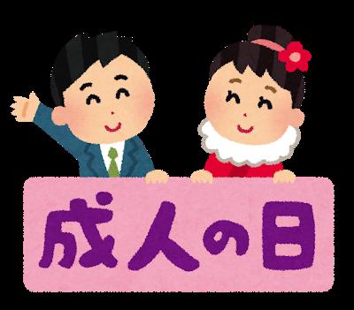【日本語チューター】成人式