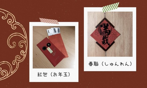 【日本語チューター】台湾のお正月
