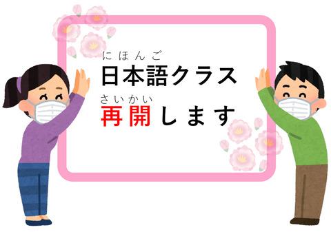 【日本語チューター】日本語クラスはすこしずつ再開します