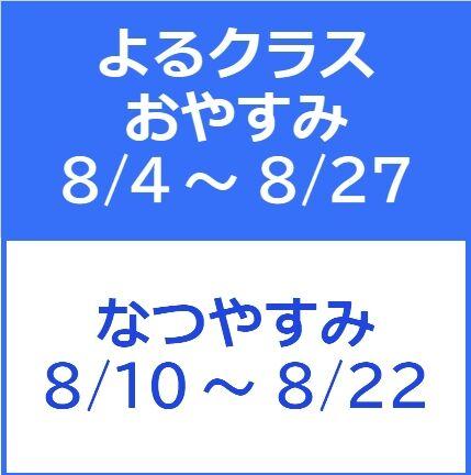 【日本語チューター】よるクラスのおやすみと なつやすみ
