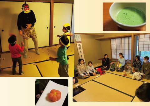 【ホッとチャット】2月1日(土)お茶会と節分