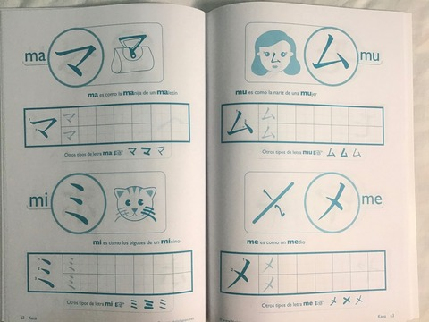 【日本語チューター】コロンビア便り−第9報−