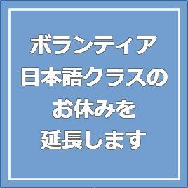 【日本語チューター】日本語クラスのお休みを延長します―緊急事態宣言延長―