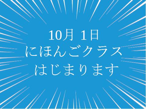 【日本語チューター】にほんごクラス再開します