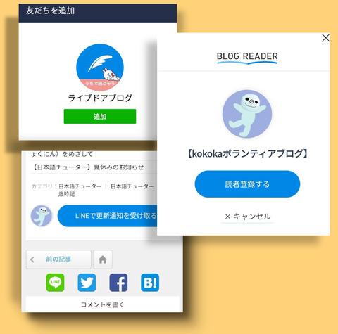 【日本語チューター】LINEでブログを読者登録