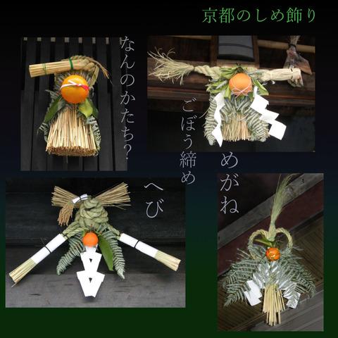 【日本語チューター】京都(きょうと)のしめかざり【京の歳時記・お正月】ふりがな付