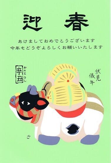 【日本語チューター】令和三年(2021年)元旦