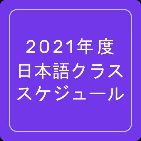 【日本語チューター】2021年度 kokoka日本語クラススケジュール
