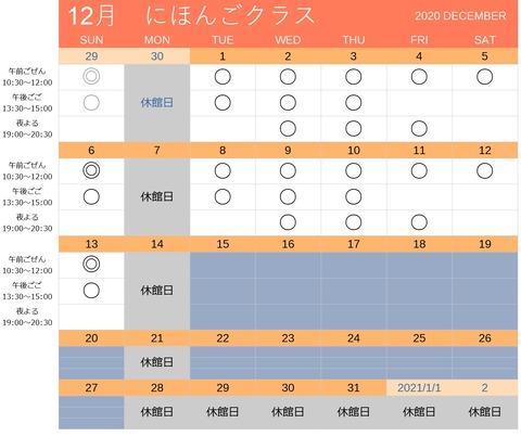 【日本語チューター】にほんごクラスの冬(ふゆ)休(やす)み【12月のスケジュール】
