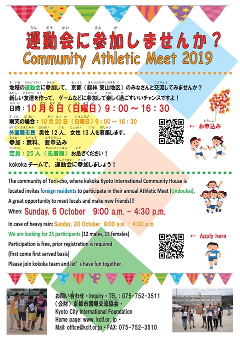 【日本語チューター】運動会に参加しませんか