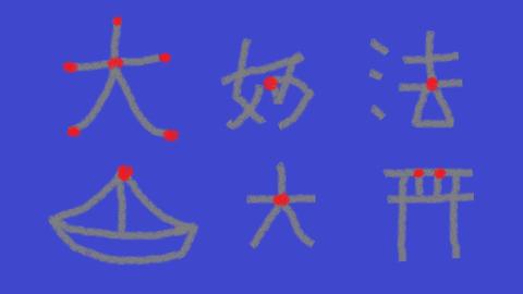 【日本語チューター】お盆と大文字