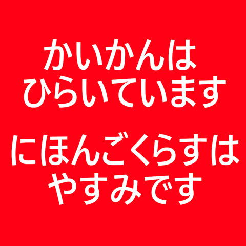 【日本語チューター】にほんごクラスは休(やす)みです