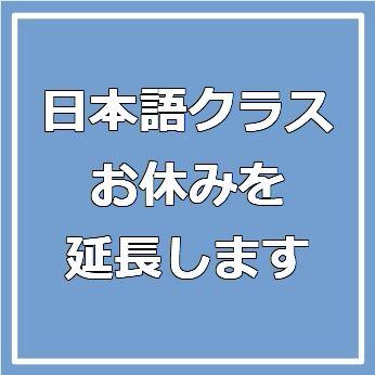 【日本語チューター】お休みを延長します