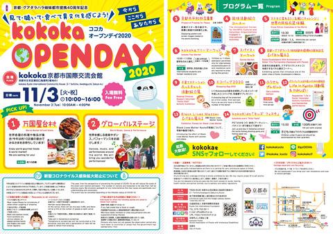 【日本語チューター】11月3日はkokoka オープンデイ!