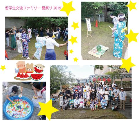 【留学生交流ファミリー】夏祭り