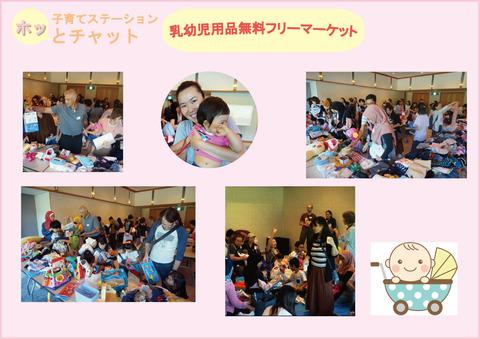 【ホッとチャット】10月5日(土) 乳幼児用品無料フリーマーケット