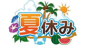 【日本語チューター】「夏休みのお知らせ」の記事