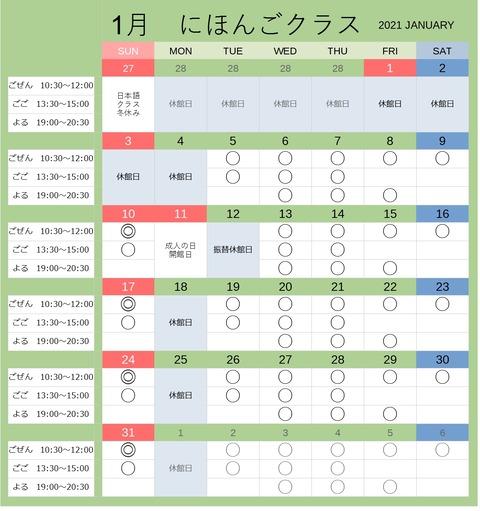 【日本語チューター】にほんごクラス2021年1月のスケジュール【新年1月5日から】