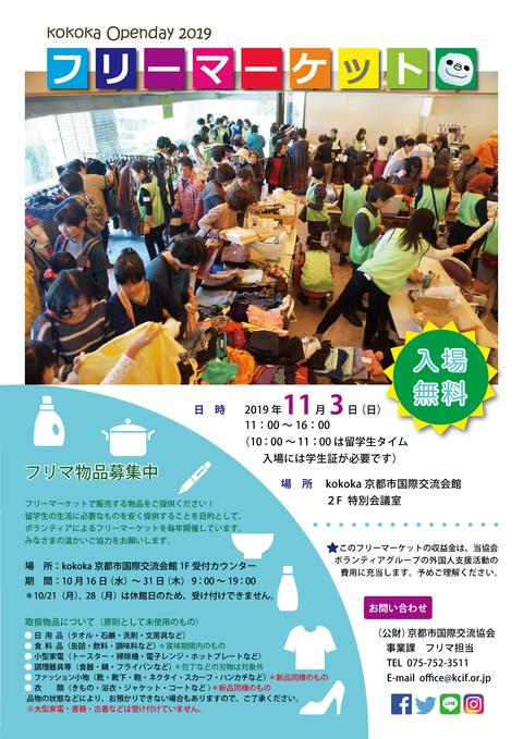 【日本語チューター】フリマ担当委員会からのお知らせ(提供品)