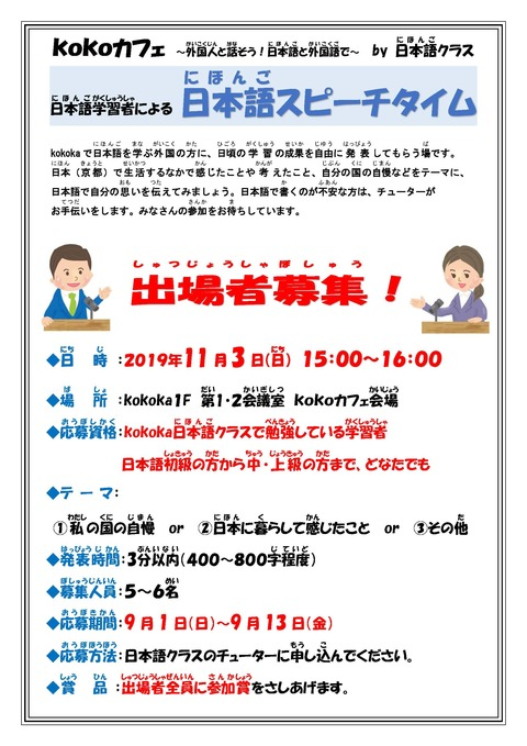 【日本語チューター】 日本語スピーチタイム 学習者募集