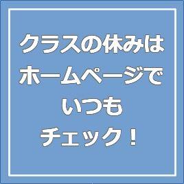 【日本語チューター】日本語クラスの休みについて