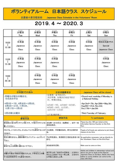 2019年度 kokoka日本語クラススケジュール