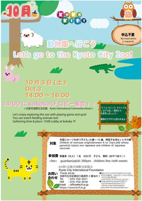 【kokokids】10/3は「動物園へ行こう」!