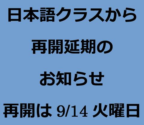 【日本語チューター】日本語クラス再開延期のお知らせ