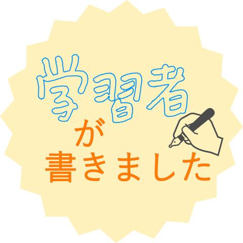【日本語チューター】滋賀県の小学校でALTをしてみて