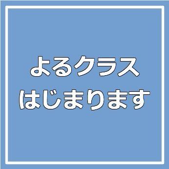 【日本語チューター】夜クラス再開します