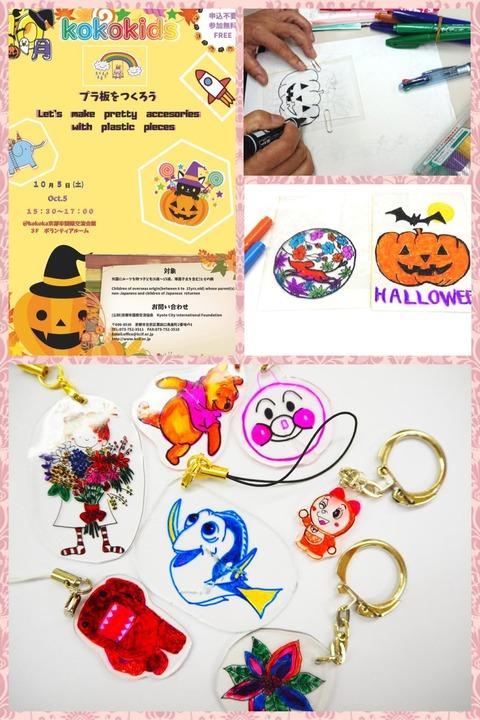 【koko kids】10月5日はみんなでプラバンをつくろう!!