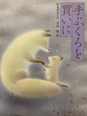 【日本語チューター】絵本で学ぼう