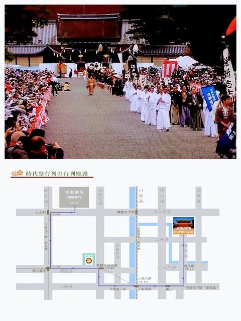 【日本語チューター】時代祭(じだいまつり)